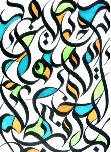 calligraphie shadi